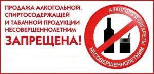 фз о продаже алкогольной продукции несовершеннолетним