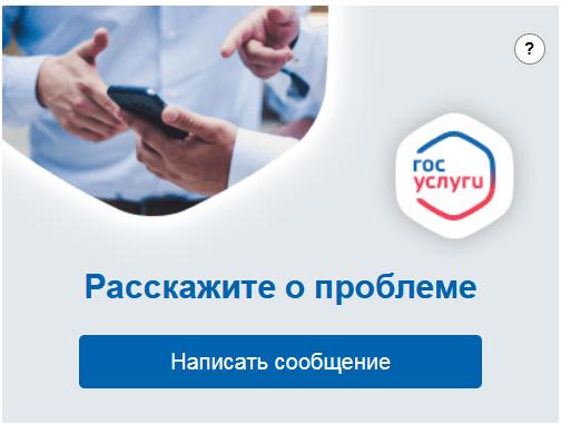 Кнопка отправить сообщение через ЕПГУ